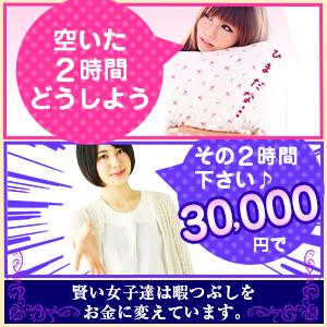 マッチング方式 東京モニターガールズ 電マ女子 - 上野・浅草