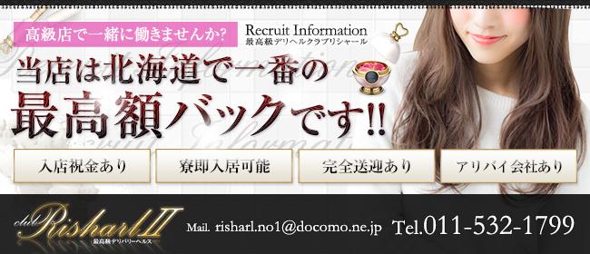 最高級デリヘル クラブリシャール(札幌・すすきのデリヘル店)の風俗求人・高収入バイト求人PR画像2