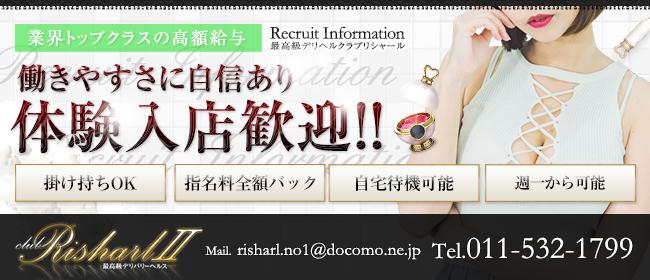 最高級デリヘル クラブリシャール(札幌・すすきのデリヘル店)の風俗求人・高収入バイト求人PR画像3