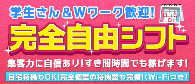 わっしょい☆元祖廃男コース専門店(福岡市・博多)のデリヘル求人・高収入バイトPR画像2