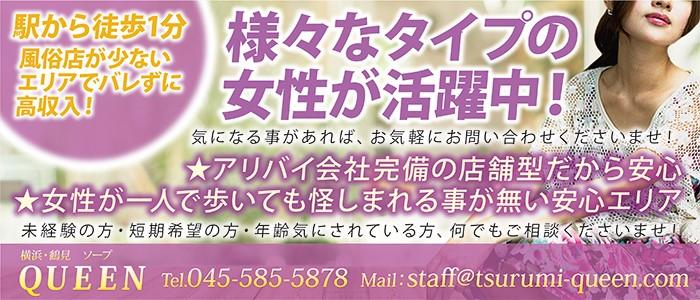 QUEEN(横浜ソープ店)の風俗求人・高収入バイト求人PR画像1