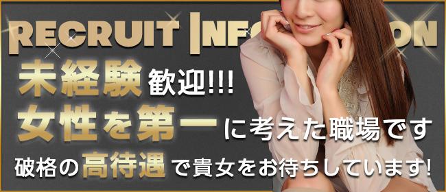 奥様密会倶楽部 熊谷店(熊谷)のデリヘル求人・高収入バイトPR画像1