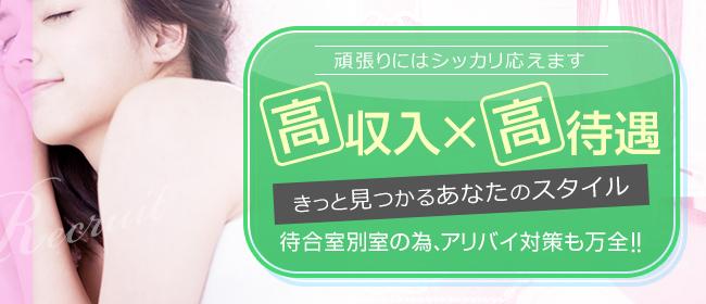 アイドルコレクション(池袋ピンサロ店)の風俗求人・高収入バイト求人PR画像2