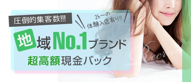 アイドルコレクション(池袋ピンサロ店)の風俗求人・高収入バイト求人PR画像3