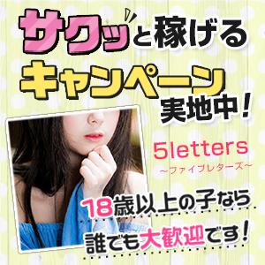 5letters ~ファイブレターズ~ - 福山
