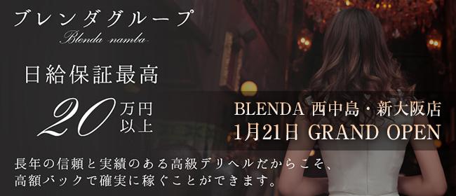 CLUB BLENDA(ブレンダ)新大阪・西中島・御堂筋店(新大阪ホテヘル店)の風俗求人・高収入バイト求人PR画像1