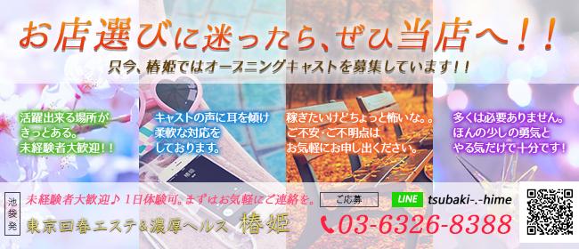 東京性感エステ&濃厚ヘルス 椿姫
