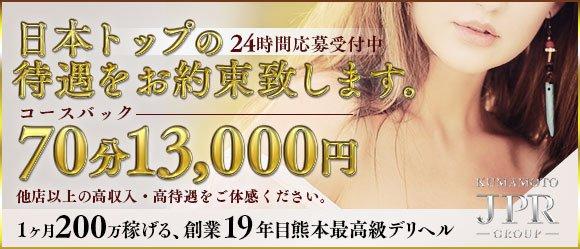 JPRグループ GOLD(熊本市内デリヘル店)の風俗求人・高収入バイト求人PR画像1