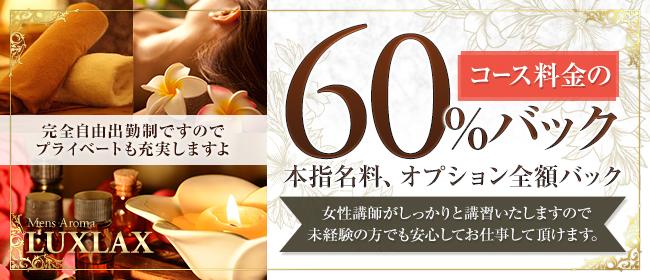 LUXLAX(福岡市・博多一般メンズエステ(店舗型)店)の風俗求人・高収入バイト求人PR画像1