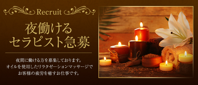 LUXLAX(福岡市・博多一般メンズエステ(店舗型)店)の風俗求人・高収入バイト求人PR画像2