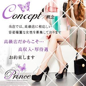 Prince(プリンス) - 渋谷