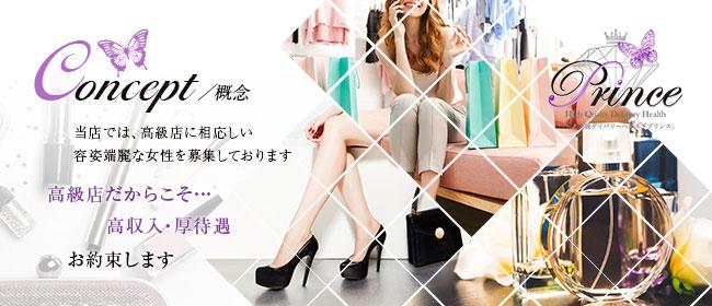 Prince(プリンス)(渋谷デリヘル店)の風俗求人・高収入バイト求人PR画像1