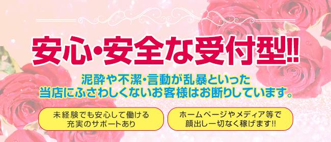 夢夢(日本橋・千日前ホテヘル店)の風俗求人・高収入バイト求人PR画像2