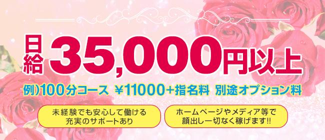 夢夢(日本橋・千日前ホテヘル店)の風俗求人・高収入バイト求人PR画像3