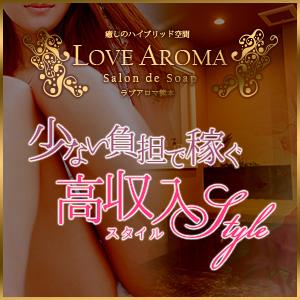 LOVE AROMA - 熊本市近郊
