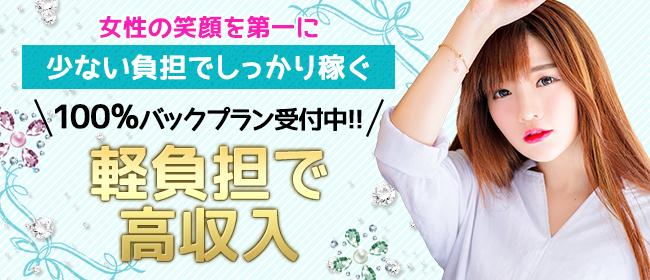 LOVE AROMA(熊本市近郊ソープ店)の風俗求人・高収入バイト求人PR画像2