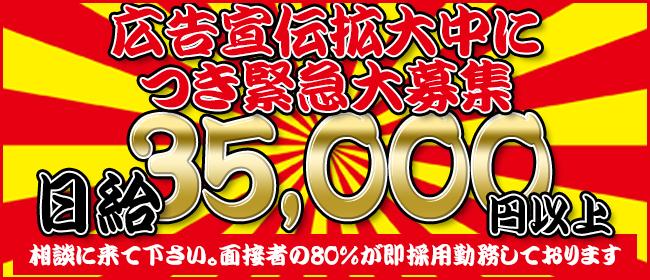 激安デリヘル1919 新橋店
