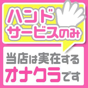 HAND MAID(ハンドメイド) 梅田店 - 梅田