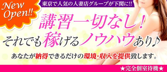 快楽夫人(山口県その他ソープ店)の風俗求人・高収入バイト求人PR画像3