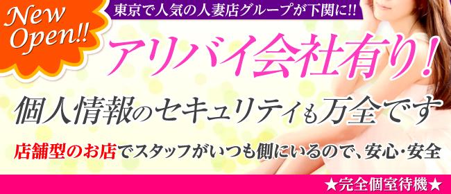 快楽夫人(山口県その他ソープ店)の風俗求人・高収入バイト求人PR画像2