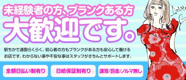 ラブラブ(大塚・巣鴨ピンサロ店)の風俗求人・高収入バイト求人PR画像1