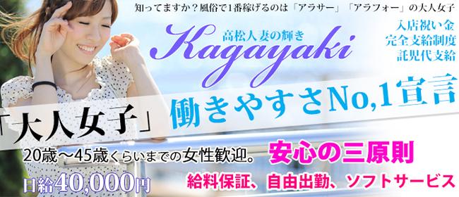 人妻の輝き(高松デリヘル店)の風俗求人・高収入バイト求人PR画像1