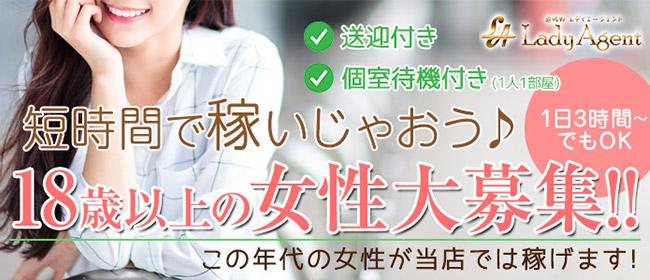 Lady Agent-レディエージェント-(岸和田)のデリヘル求人・高収入バイトPR画像1