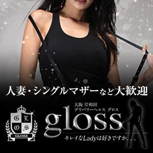 gloss-グロス- - 岸和田・関空
