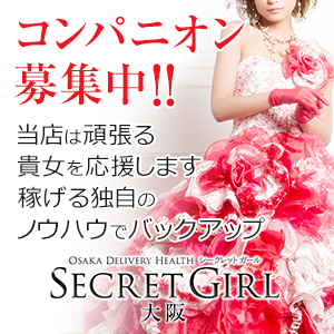 SECRET GIRL~シークレットガール - 新大阪