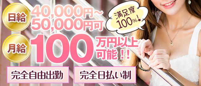 人妻の品格(福岡市・博多デリヘル店)の風俗求人・高収入バイト求人PR画像2