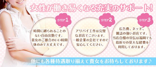 人妻の品格(福岡市・博多デリヘル店)の風俗求人・高収入バイト求人PR画像3