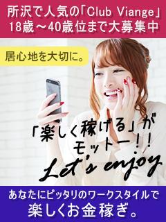 Club Viange(クラブビアンジュ) - 所沢・入間