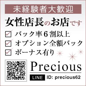 デリバリーヘルスPrecious - 青森県その他