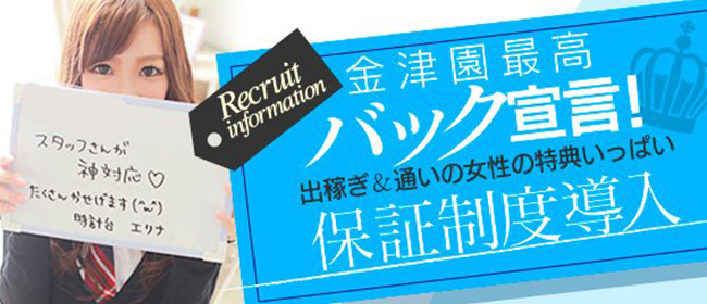 時計台(金津園ソープ店)の風俗求人・高収入バイト求人PR画像3