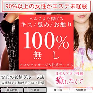 癒したくて成田店~日本人アロマ性感~ - 成田