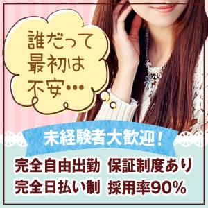 仙台デリヘル専門学校 - 仙台