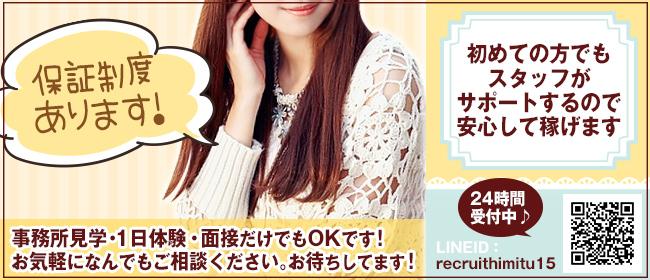 仙台デリヘル専門学校(仙台デリヘル店)の風俗求人・高収入バイト求人PR画像2