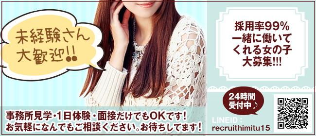 仙台デリヘル専門学校(仙台デリヘル店)の風俗求人・高収入バイト求人PR画像3