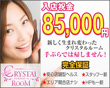 クリスタルルーム - 町田