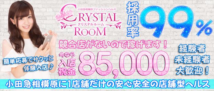 クリスタルルーム(町田店舗型ヘルス店)の風俗求人・高収入バイト求人PR画像1