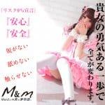 M&m Maidとm男の夢物語 - 西川口