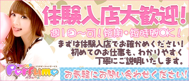 Perfume(岡山市内デリヘル店)の風俗求人・高収入バイト求人PR画像3