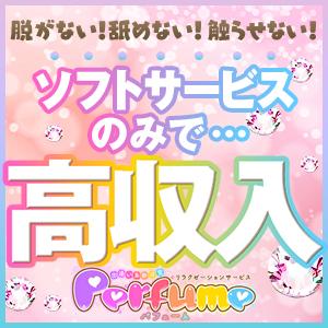 Perfume - 岡山市内