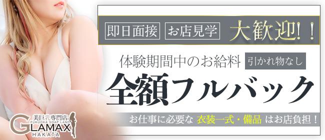 美巨乳専門店 GLAMAX博多(中洲・天神ソープ店)の風俗求人・高収入バイト求人PR画像3