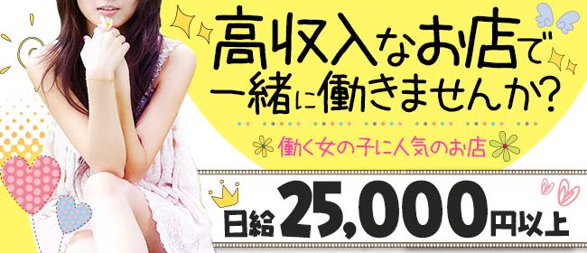 ラッキーBOY(福岡市・博多ソープ店)の風俗求人・高収入バイト求人PR画像1