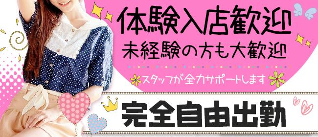 ラッキーBOY(福岡市・博多ソープ店)の風俗求人・高収入バイト求人PR画像2