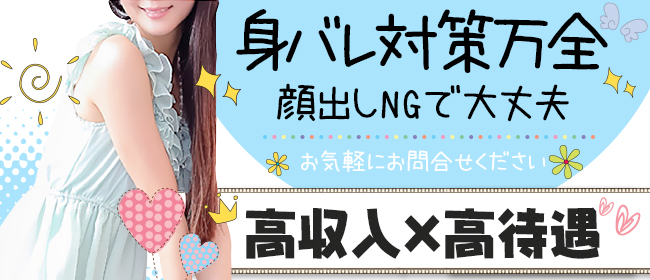 ラッキーBOY(福岡市・博多ソープ店)の風俗求人・高収入バイト求人PR画像3
