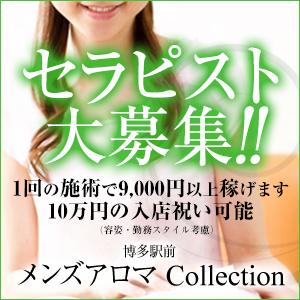 メンズアロマCollection - 福岡市・博多