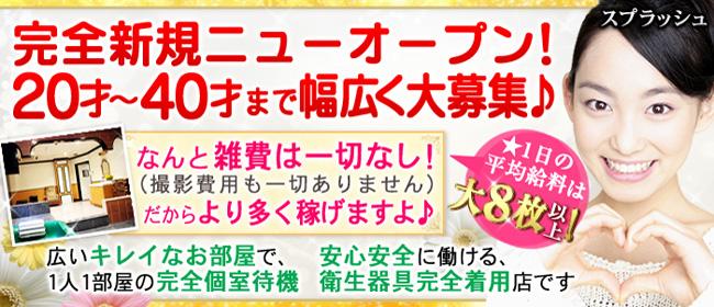 スプラッシュ(吉原ソープ店)の風俗求人・高収入バイト求人PR画像1