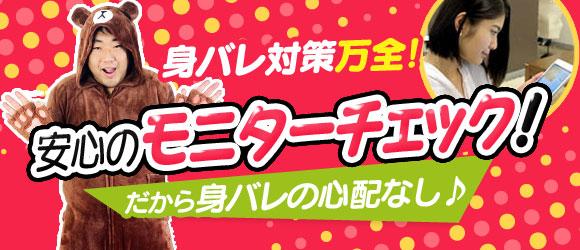 ドMなバニーちゃん小倉店(北九州・小倉)のソープ求人・高収入バイトPR画像2